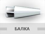 Балка стальная ГОСТ 8239