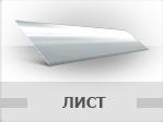 Листовой прокат ГОСТ-14637