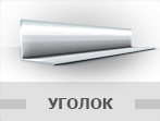 уголок стальной ГОСТ 8509-93